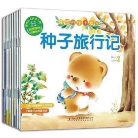 崔玉涛推荐】小熊宝宝绘本系列全套10册 儿童好习惯养成绘本1-2-4