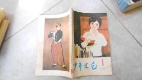 杂志:少年文艺(1982.1) 080307--