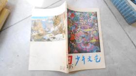 杂志:少年文艺(1985.3) 080307--