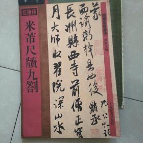 馆藏国宝墨迹:米芾尺牍九札