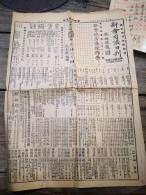 民国报纸:《新会司法日刊》  1937.1.19