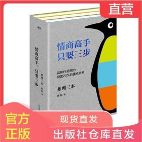 情商高手:只要三步3册 高情商聊天术/沟通力/交际学 会撩会说书籍