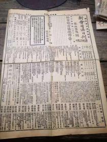 民国报纸:《新会司法日刊》  1937.1.21