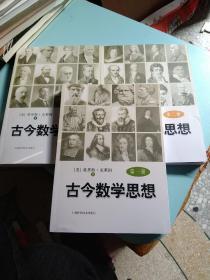 古今数学思想(新版)(全三册)