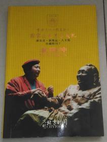 文明·北京时间——国家杰出艺术成就·珍藏特刊(1)袁熙坤签赠本