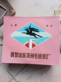 国营山东滨州毛纺织厂,商标,共1500张,八十年代