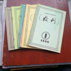 中国社会学函授大学 校刊 1986年 1-8期  合售