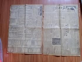 """1949年8月20日解放日报2大张8版全(刊登新华社社论毛主席著名文章""""别了,司徒雷登"""")"""