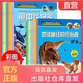 正版全套20册 小牛顿科学馆 恐龙书动物世界故事漫画书 绘本3-6-7