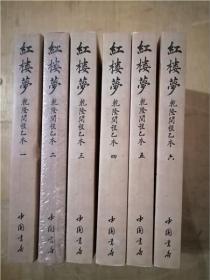 红楼梦·乾隆间程乙本(全六册)