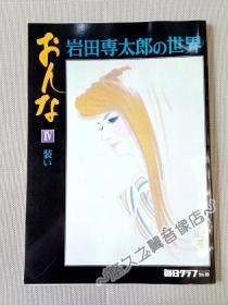 【日文原版】岩田专太郎的世界4 画集 名家手绘 昭和风情 和服美女 复古摩登 插画 生涯介绍 1978年