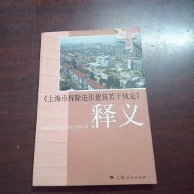 《上海市拆除违法建筑若干规定》释义