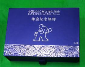 中国金币公司2010年中国上海世博会海宝纪念银牌5克一枚一盒