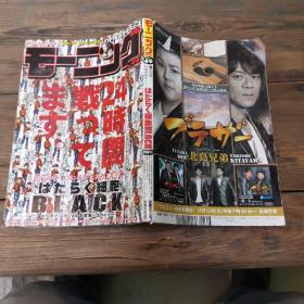 日本原版漫画杂志(如图)