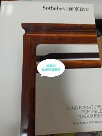 香港苏富比2016年10月5日 轻巧袖珍宝:明式家具
