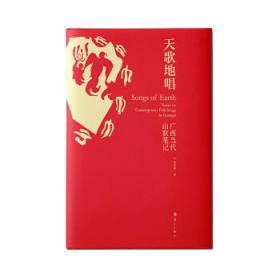 {全新正版现货} 天歌地唱:广西当代山歌笔记:notes on contempora