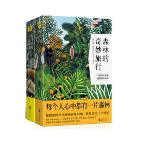 全新正版 森林的奇妙旅行 大自然的社交网络 彼得渥雷本作品2册  科普读物 森林实用指南 荒野求生自然万物科普百科书