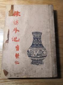 225老港版文学  曹聚仁  采访外记  创垦出版社约五十年代版