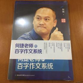 何捷老师的百字作文系统⋯全品原包装