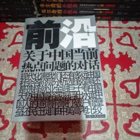 前沿:关于中国当前热点问题的对话