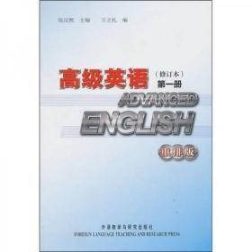 高级英语(重排版) 第一册(平邮包邮 快递另付)