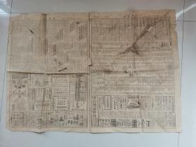 中央日报(民国36年8月23日副刊,5-8版)