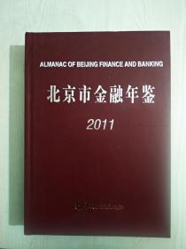 《北京市金融年鉴》2011  总第25卷 一版一印  详见实拍图片  全新