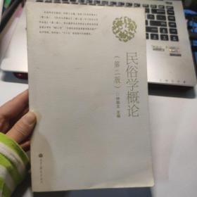 民俗学概论(第二版)4615