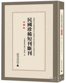 民国珍稀短刊断刊·甘肃卷 全10册