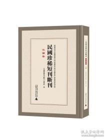 民国珍稀短刊断刊·江西卷 全16册