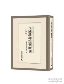 民国珍稀短刊断刊·山东卷 全24册