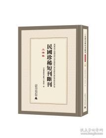 民国珍稀短刊断刊—上海卷 全65册
