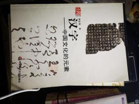 汉字——中国文化的元素
