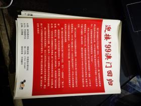 迎接99澳门回归【中国图片社彩色新闻照片一套40张】