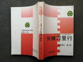 九年义务教育三、四年制初级中学自读课本: 第三册 万里长城