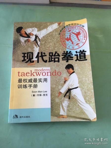 现代跆拳道