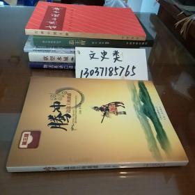 腾冲边边上的诱惑2010(3版)(包正版现货无写划)