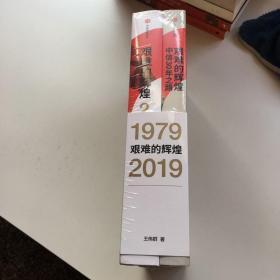 艰难的辉煌——中信30年之路(1979-2019)1.2两册 未拆封