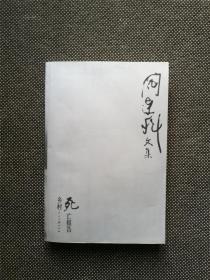 阎连科文集《乡村死亡报告》正版
