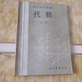 初中代数 第二册