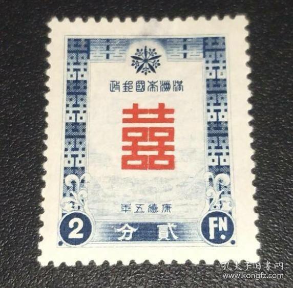 伪满洲国 满特1 贺年邮票
