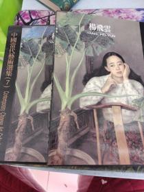 杨飞云(画集,8开精装画册)中国当代艺术选集7 杨飞云