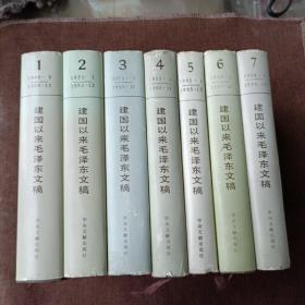 建国以来毛泽东文稿1一7(全7册,精装,带书衣,库存书自然旧)