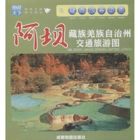阿坝藏族羌族自治州交通旅游图 中国交通地图  新华正版