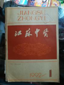 江苏中医1992全年