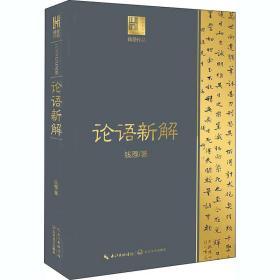 论语新解 中国古典小说、诗词 钱穆 新华正版