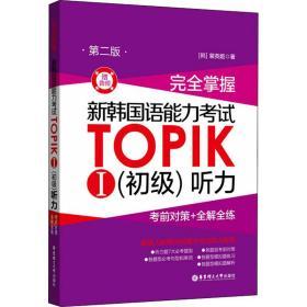 完全掌握.新韩国语能力考试TOPIKⅠ(初级)听力:考前对策+全解全练(第二版.赠音频)