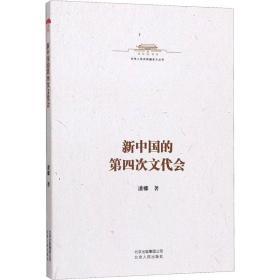 中华人民共和国史小丛书-新中国的第四次文代会
