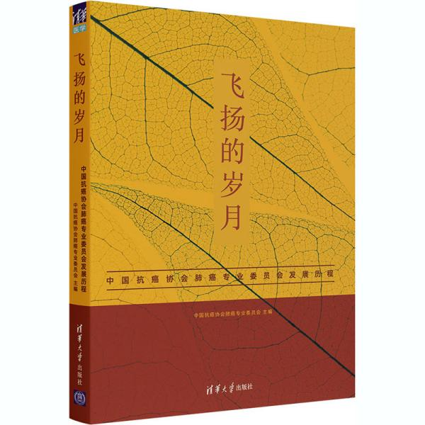飞扬的岁月——中国抗癌协会肺癌专业委员会发展历程