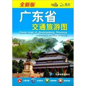 广东省交通旅游图 全新版 中国交通地图 王婧 新华正版